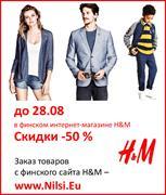Скидки в финском он-лайн магазине H&M -50%, до 28.08.2013