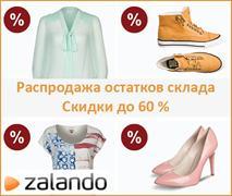 Распродажа остатков склада в Zalando